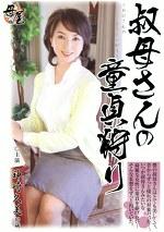 叔母さんの童貞狩り 神崎久美