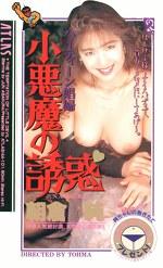 ハイティーン娼婦 小悪魔の誘惑 朝倉純