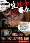 生幼女●春 ロリコン倶楽部 闇通販サイト ダンボールで送られてきた少女