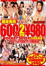 ROCKET2015上半期総集編