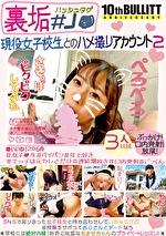 裏垢ハッシュタグ#J● 現役女子校生とのハメ撮りアカウント 2