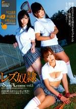 レズ奴隷 vol.5 歪曲恋鎖・未成年ゆえの歪んだ欲望に支配されたラクロス部女子キャプテン