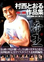 村西とおる作品集 VOLUME.01[帝王]