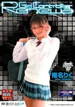 Renewa Girl Controller リニュアガールコントローラー 椎名りく