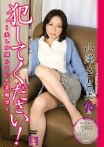 犯してください!~夫しか知らない人妻願望~ 小澤さと美42歳