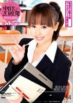 新任女教師中出し20連発 葉山潤子