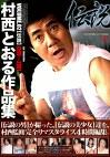 村西とおる作品集 VOLUME.02[伝説]