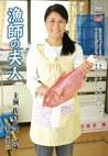 漁師の夫人 佐倉久子 五十八歳