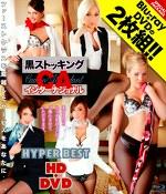 黒ストッキングCA インターナショナル HYPER BEST HD+DVD