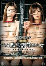 完全なる飼育 第二章 二人の監禁調教された女 被害者から加害者へ さとう遥希21歳×芦名ユリア20歳