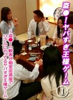 盗●!一般客が個室居酒屋でリアルにヤッちゃってるヤバすぎ王様ゲーム