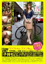 B級素人初撮り 048「マイちゃんゴメンね。」竹井美和さん 30歳 ネイルショップ店員(シングルマザー)