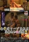 金●園ソープ高級店 若妻あわ姫盗撮 3