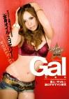 Gal Can 素人→ギャル☆激ロデオでマジ昇天 麻生梨奈