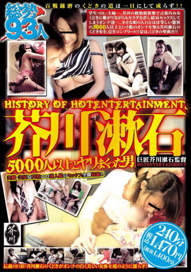 HISTORY OF HOT ENTERTAINMENT 芥川漱石 5000人以上とヤリまくった男