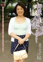 初撮り人妻ドキュメント 杉田かおり 四十六歳