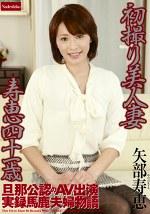 初撮り美人妻 寿恵 四十一歳