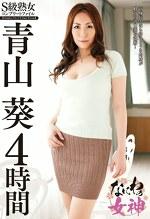S級熟女コンプリートファイル 青山葵 4時間