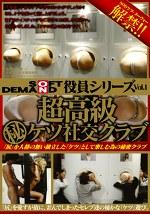 SOD役員シリーズ Vol.1 超高級(秘)ケツ社交クラブ 「尻」を人格の無い独立した「ケツ」として楽しむ為の秘密クラブ