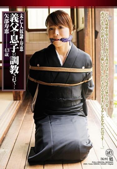 未亡人奴隷・寿恵 義父と息子に調教されて・・・ 矢部寿恵 43歳
