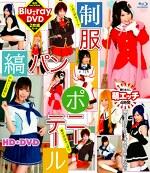 制服縞パンポニーテール HD+DVD