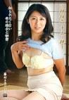近親相姦中出し親子 知られたくない母の過去と秘密 藤村さゆり 44歳