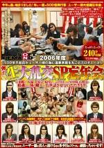 SOFT ON DEMAND 2006年度 朝まで(生)大乱交SP忘年会