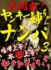 北関東!ヤンキー姉ちゃんナンパ(3)