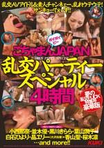 ごちゃまん JAPAN ポイポイピー 乱交パーティー スペシャル 4時間