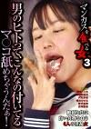 マンカスを食べる女 3