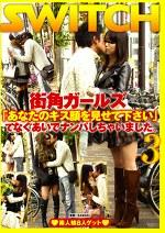 街角ガールズ「あなたのキス顔を見せて下さい」てなぐあいでナンパしちゃいました。 3