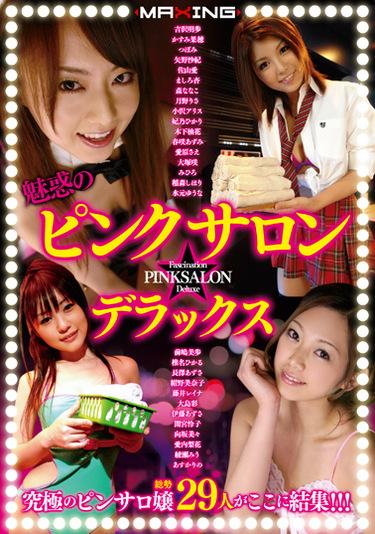 魅惑のピンクサロン☆デラックス