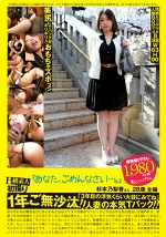 B級素人初撮り 082 「あなた、ごめんなさい・・・。」 杉本乃梨香さん 28歳 主婦
