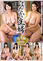 はだかの主婦 総集編 6人4時間 Vol.9