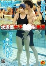 水泳部女子○○生痴漢