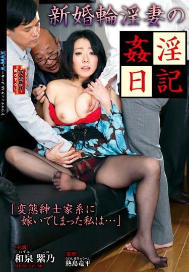 新婚輪淫妻の姦淫日記 「変態紳士家系に嫁いでしまった私は・・・」 和泉紫乃