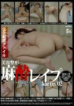 美容整形麻酔レイプ karte.02 診察台の上で意識の無いまま犯された女たち