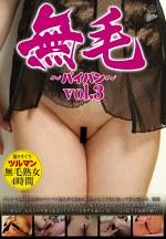 無毛パイパン Vol.3