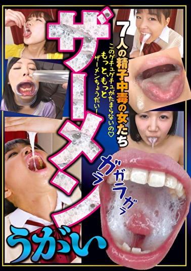 ザーメンうがい 7人の精子中毒の女たち
