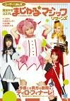 ユーザーが選んだ魔法少女コスプレ まじかる☆マジックリターンズ HD+DVD