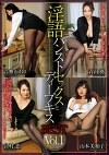 淫語パンストセックスとディープキス BEST Vol.1