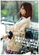 未成年(三六六)読者モデルに憧れる制服少女をハメる。 vol.02 のぞみ