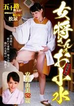 女将さんのお小水 安野由美