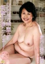 熟年AVデビュードキュメント 女社長の華麗なる衝撃初撮りデビュー! 愛内久美子56歳