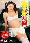 違法未成年ソープで孕ませられた美少女妊婦 あいりちゃん