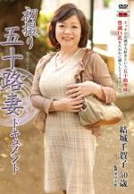初撮り五十路妻ドキュメント 結城千賀子 五十歳