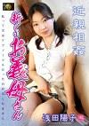近親相姦 新しいお義母さん 浅田陽子 40歳