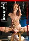 「義父と喪服嫁」 哀しみの訓育遊戯 青木玲28歳