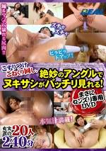 こすりつけこねくり回し、絶妙のアングルでヌキサシがバッチリ見れる!まさにセンズリ専用DVD
