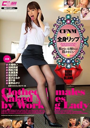 CFNM★全身リップ